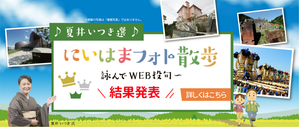 Natsui Itsuki Selection Niihama Photo Walk-Song and WEB Posting-Result Announcement